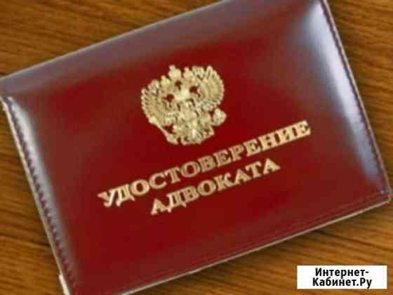 Адвокат, Москва.Круглосуточно Москва
