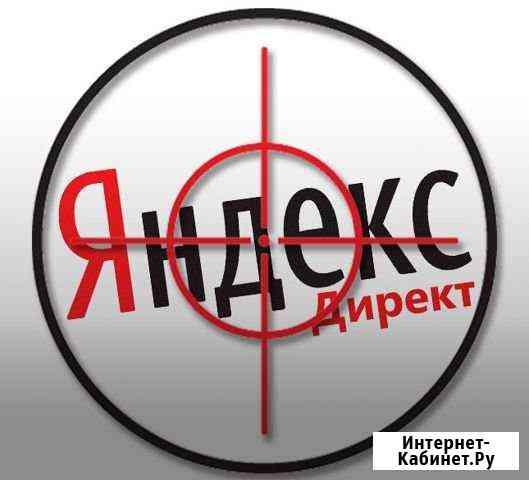 Настройка Яндекс Директ Москва