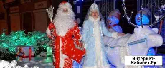 Дед Мороз и Снегурочка на дом Горно-Алтайск