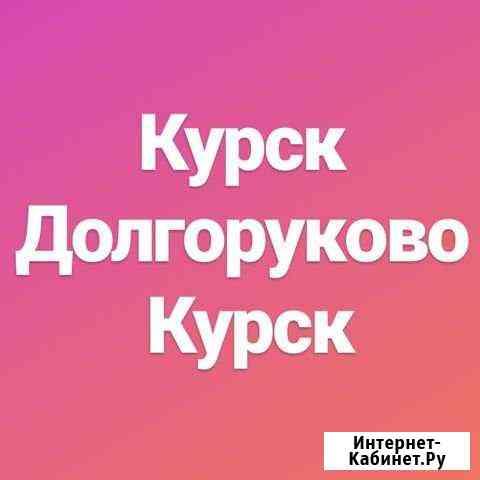 Курск - Долгоруково - Курск Курск