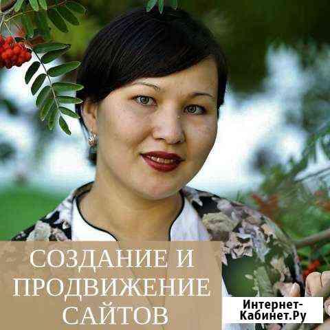 Создание и продвижение сайтов с гарантией под ключ Новокузнецк