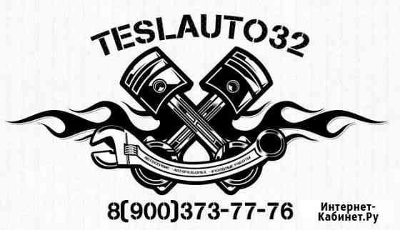 Автосервис / Ремонт / Обслуживание вашего авто Брянск