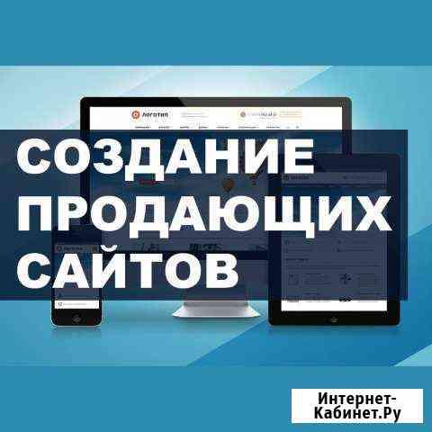 Создание сайтов, Квиз-Лэндингов, Продвижение Тула