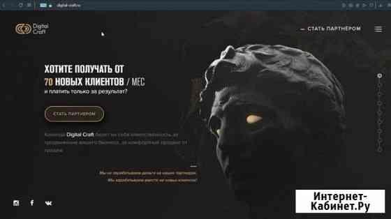 Создание сайтов. Оплата за результат Новосибирск