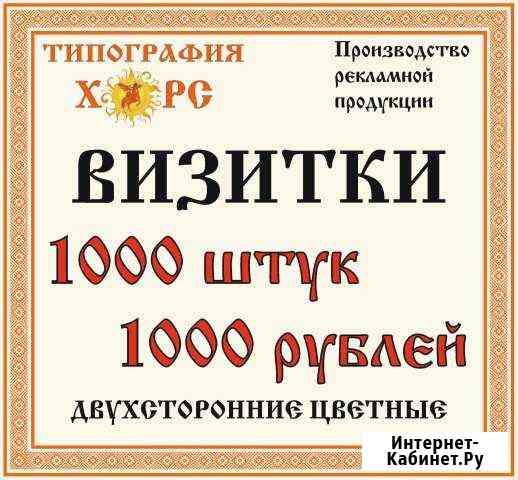 Типография, визитки, календари, листовки, баннеры Екатеринбург