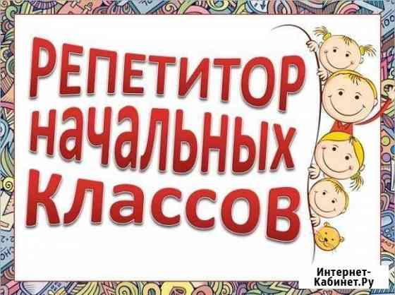 Репитор начальных классов Мелеуз