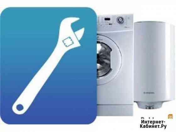 Ремонт стиральных машин, холодильников на дому Серов