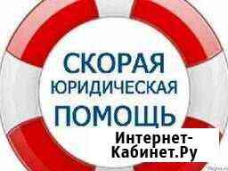 Юридидические услуги Петрозаводск