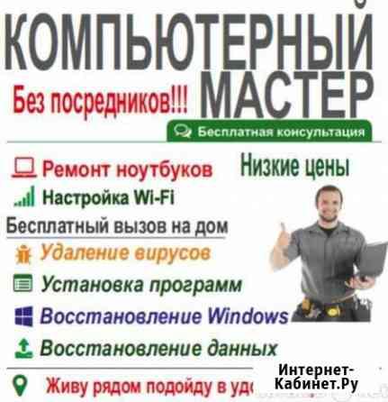 Компьютерный Доктор Новый Уренгой