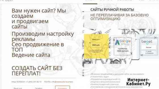 Создание и продвижение сайтов (магазинов) Москва