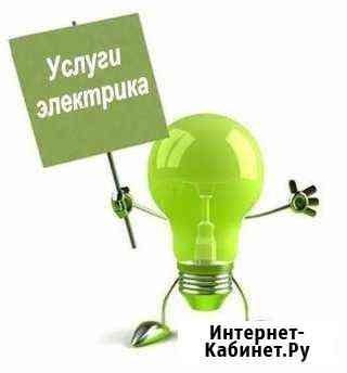 Электрик/электромонтажные работы Кондопога