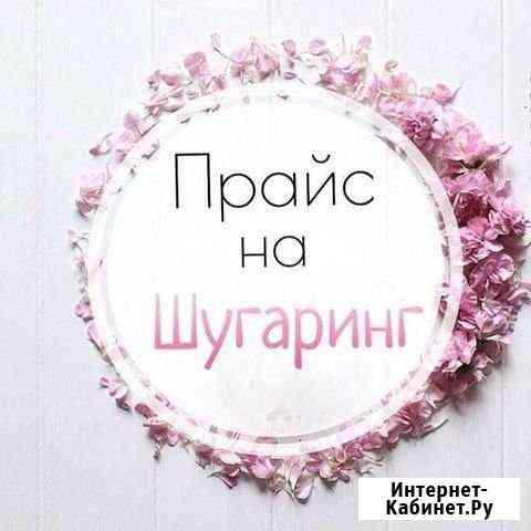 Шугаринг Яблоновский