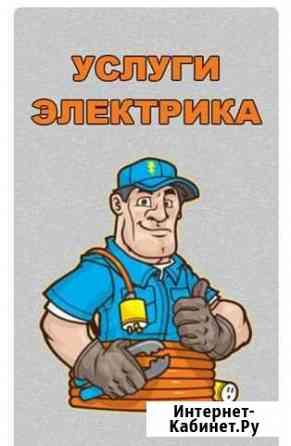 Электромонтаж любой сложности Красноярск