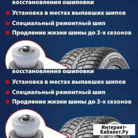 Дошиповка зимних шин ремонтными шипами Ноябрьск