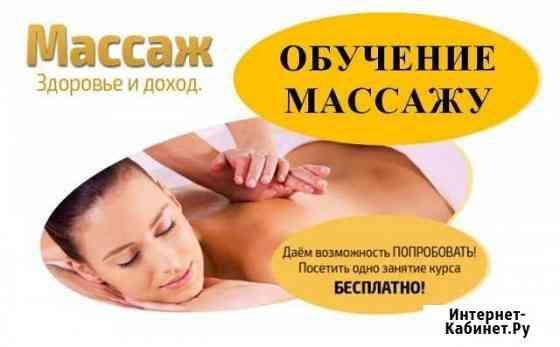 Курсы классического массажа Иваново