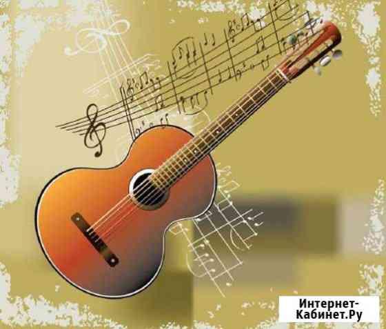 Обучение игре на классической гитаре, акустической Чита
