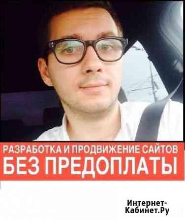 Создание сайтов I Яндекс Директ и Гугл l SEO Севастополь