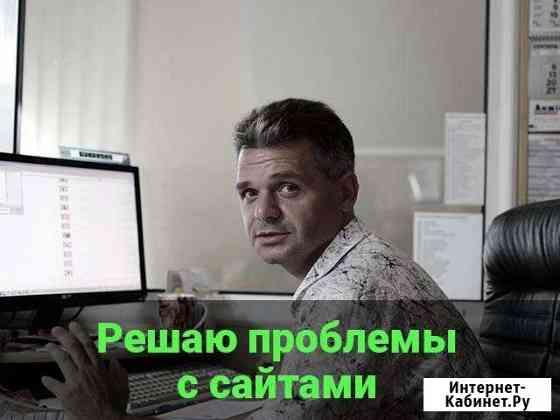Решаю любые проблемы связанные с сайтами Санкт-Петербург