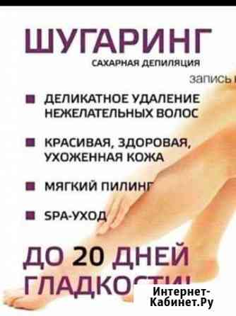 Эпиляция Шугаринг Владикавказ