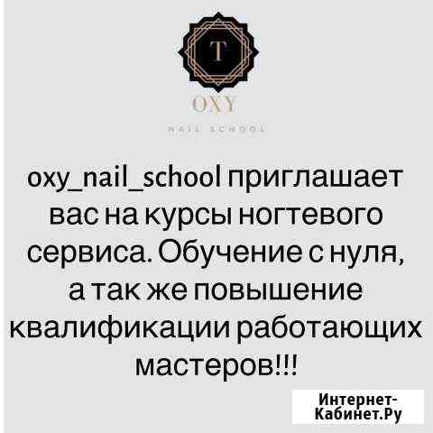 Маникюрные курсы Ачинск