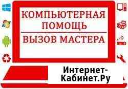 Компьютерная помощь. Выезд мастера Архангельск