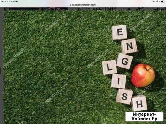 Английский язык Владикавказ