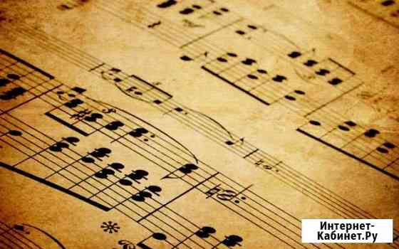 Наборщик нот; Репетитор по сольфеджио, теории музы Санкт-Петербург