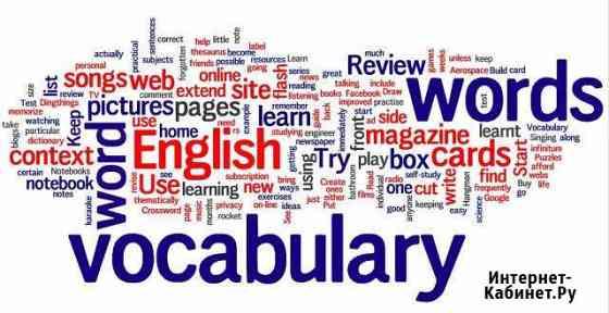 Английский язык. Репетиторство Железнодорожный