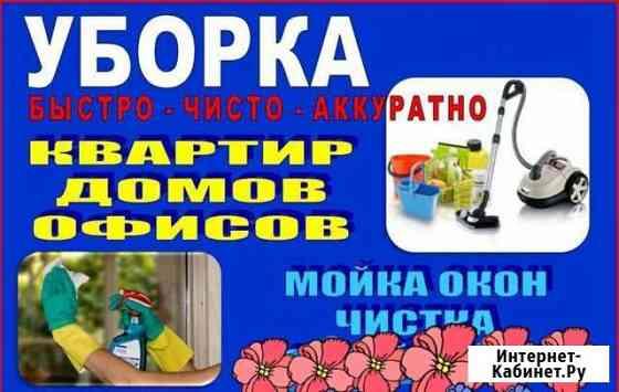 Уборка квартир,домов,любой сложности Владикавказ