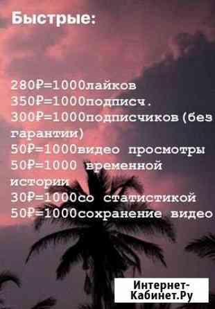 Накрутка в Инстаграмм Нижний Новгород