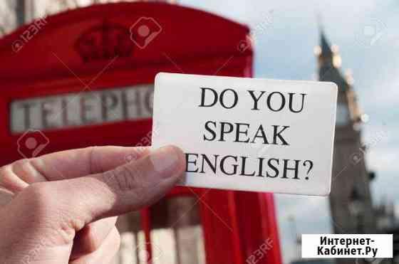 Репетитор по английскому языку Туапсе