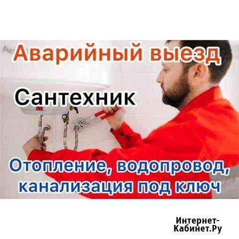 Сантехник Томск