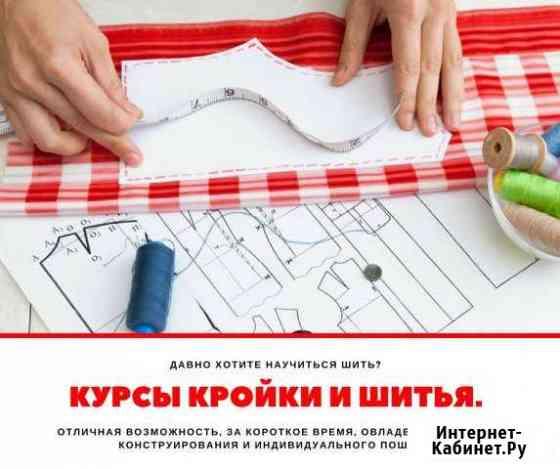 Курсы кроя И шитья Ханты-Мансийск