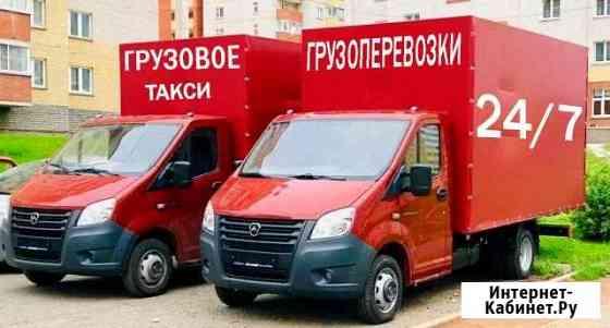 Грузоперевозки Краснодар