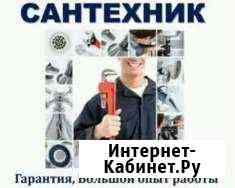 Сантехник. Услуги сантехника в Иркутске Иркутск