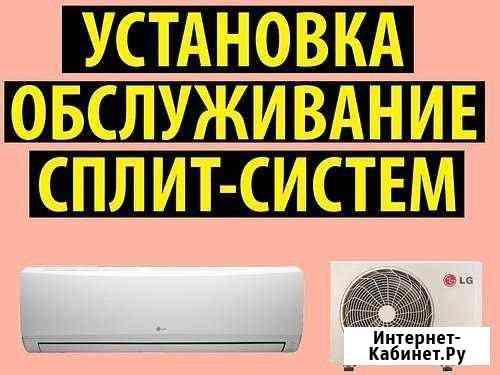 Установка сплит-систем Ростов-на-Дону