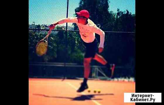 Тренер/спарринг по большому теннису Москва