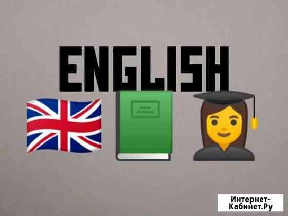 Английский язык Тосно