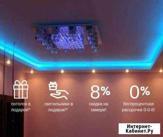 Натяжные потолки + светильники в подарок Улан-Удэ