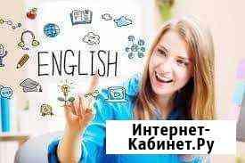 Английский язык, репетиторство, группы Чита
