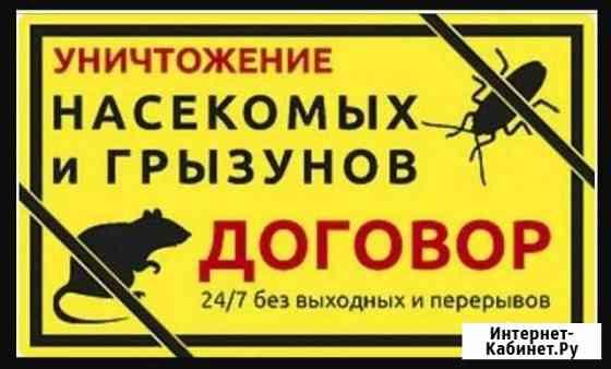 Уничтожение тараканов клопов клещей Пенза Пенза