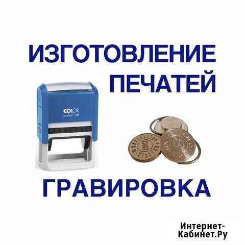 Печати, штампы, гравировка Москва