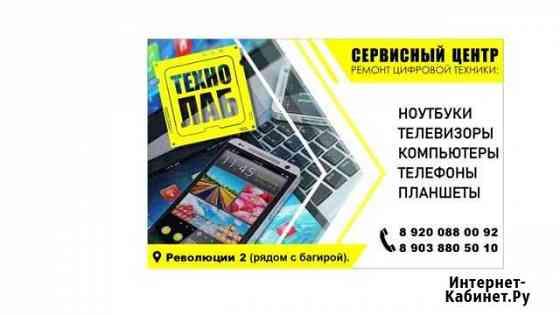 Ремонт ноутбуков телевизоров телефонов Орёл
