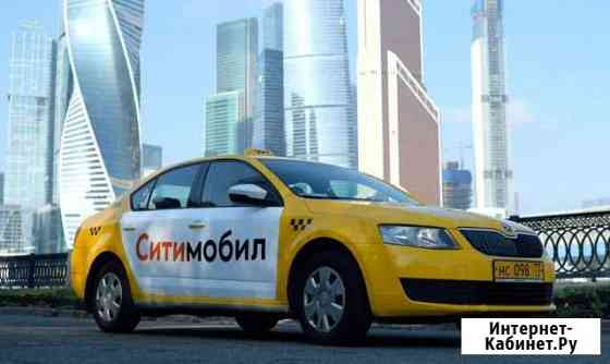 Подключение к такси Ситимобил. Бонус 4500 р Железнодорожный