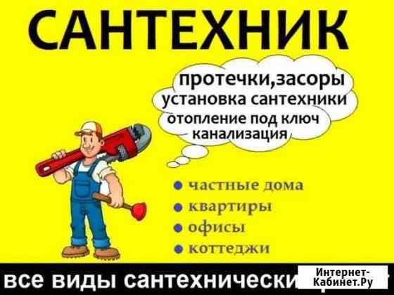Сантехник,устранение засоров и др.Частник Нижний Новгород