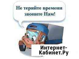 Услуги грузчиков и автотранспорта Барнаул