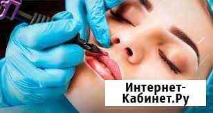 Перманентный макияж Ачинск