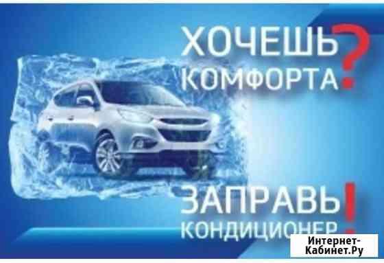 Заправка автокондиционеров Минеральные Воды