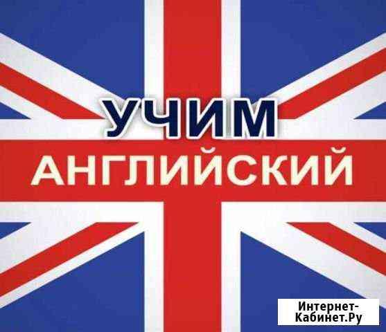 Репетитор по английскому языку Уфа