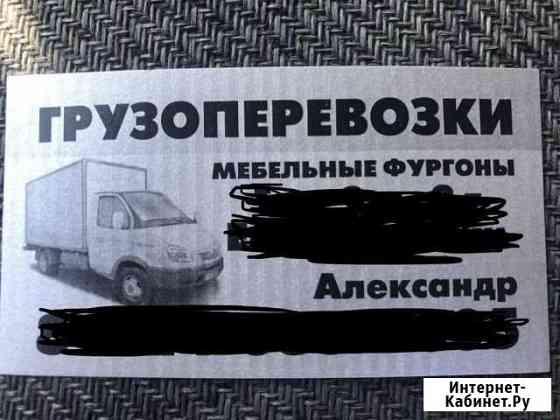 Грузоперевозки,пропуск в Вилючинск Петропавловск-Камчатский